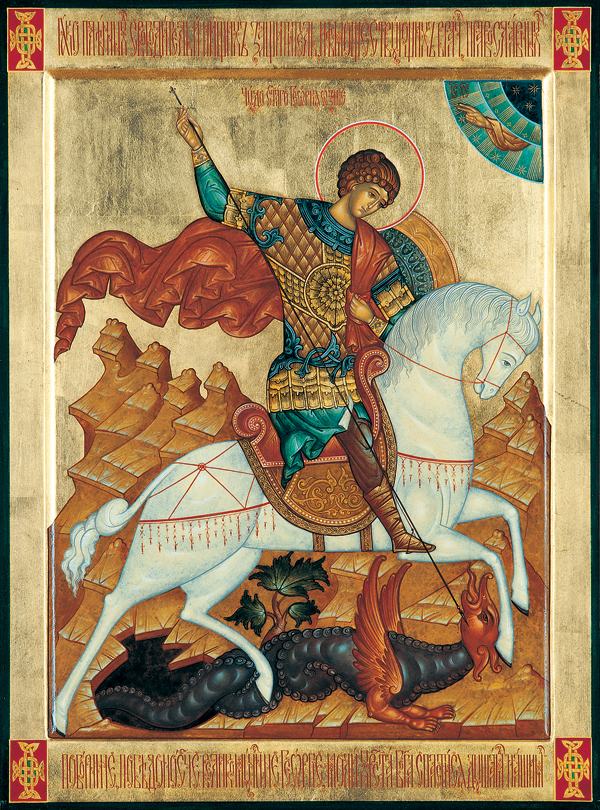 икона святой георгий: